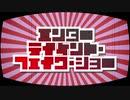 【GUMI&初音ミク】エンターテイメント・フェイク・ショー【ボカロオリジナル曲】