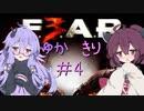 [ホラーFPS]ゆかきりのF.E.A.R.3 PART4[VOICEROID実況]