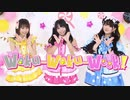 【marinatia♡】Waku-Waku-Week!【踊ってみた】