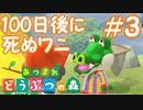 【実況】100日後に死ぬワニとアサヒスーパードライ【あつ森】Part3