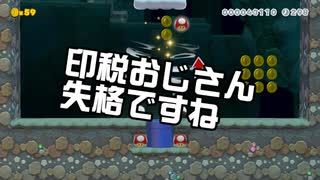 【ガルナ/オワタP】改造マリオをつくろう!2【stage:42】