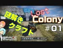 [Lost Colony]#01 調査開始[Space Engineers]