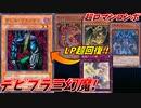 【遊戯王】最強構築!デビルフランケン三幻魔の力を食らえッ!