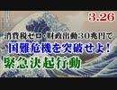 【草莽崛起】3.26 消費税ゼロ・財政出動30兆円で国難危機を突破せよ!緊急決起行動 [R2/4/1]