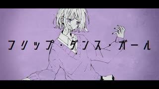 フリップ・ダンス・ガール / 重音テト