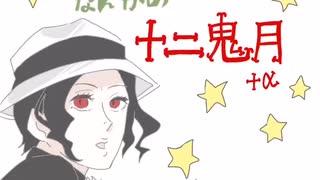 【鬼滅の刃】なんかの十二鬼月+α【手描き】