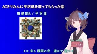 【AIきりたん】帆船108【平沢進カバー】