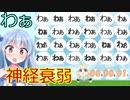 【わぁあわせ】狂気の神経衰弱ゲーム【VOICEROID実況】