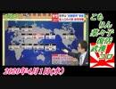 1すまたん、こもりん菜々子復活、武漢新コロ。菜々子の独り言 2020年4月1日(水)