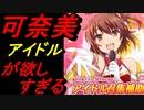 【刀使ノ巫女】可奈美ちゃんアイドルを狙う男【とじとも】