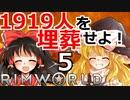 1919人を埋葬せよ! #5 【RimWorld 1.1 ゆっくり実況】リムワールド pcゲーム steam