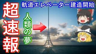 【ゆっくり超速報】人類の夢!軌道エレベ