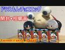 【ASMR】【咀嚼音】ドラえもんチョコエッグ開封動画