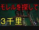 Dead_by_Daylight  『トラッパー奮闘記♯93』