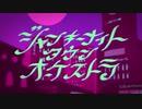 ジャンキーナイトタウンオーケストラ/すりぃ【歌ってみた/特になし】
