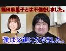 篠田麻里子が出産した赤ちゃんの父親は僕です。