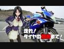 【GSX-R750】サーキットでタイムアタック(みたいなことを)する動画.20200322