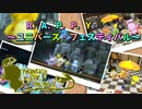 【PSO2】R.A.P.P.Y.~ユニバース・フェスティバル~【MAD】