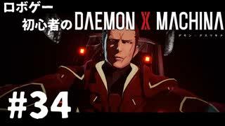 ロボゲー初心者のデモンエクスマキナ #34【実況】