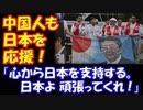 【海外の反応】韓国の日本ボイコットに対して中国人からも日本を応援する声多数!「心から日本を支持する。日本よ頑張ってくれ!」