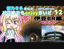 【西伊豆SL】 桜乃そらさんとどこまでもenjoyらいど 12 伊豆B...