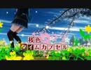 【MMD艦これ】鈴谷で桜色タイムカプセル