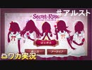 【シークレットローズ①】ニワカPが283女学院の謎を解き明かす!【シャニマス】
