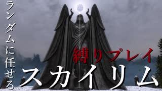 【Skyrim】ランダムに任せるスカイリム#