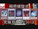【遊戯王ADS】稲荷螺旋式-究極双神エクシーズ【ゆっくり解説】