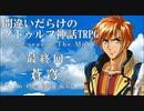 【最終話】間違いだらけのクトゥルフ神話TRPG 2nd season [Part.83]