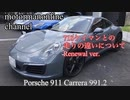 ポルシェ 911 カレラ タイプ991.2【718ケイマンとの走りの違いについて】