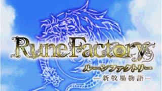 【TAS】ルーンファクトリー新牧場物語 an