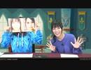 【ゲスト相羽あいな】三宅麻理恵のゲーマーズギルド 第5回 後半