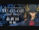 【最終回・前】間違いだらけの冒涜的フィール神話劇場2nd season [Part83.5]