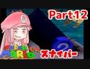 【マリオ64】1日64秒しかゲームできない茜ちゃん実況 12日目
