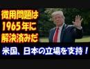 【海外の反応】 「韓国の 徴用工問題は  日韓請求権協定で 解決済み」 米国が  日本の立場を 支持!