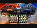 ぶっぱ大戦10【七陣】お頭天女vs武神侠者【七陣】