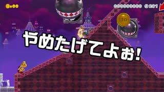 【ガルナ/オワタP】改造マリオをつくろう!2【stage:43】