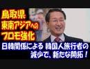 【海外の反応】 韓国の 日本ボイコットで 観光客が急減の 鳥取県 「東南アジアへの プロモーションを強化」