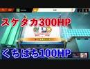 体力制で初心者300HPとVIP勢100HPどちらが強い!?!?【スマブラsp】