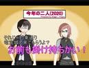 【読ム-1_2020】今年の二人【漫才】