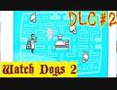 【Watch Dogs 2】物理ハッキングはまだ続く…【DLC #2】
