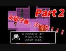 【初見ゲーム実況】【Part 2】初見泣きゲーで泣きに来た。【...
