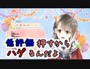 誕生日配信でリスナーをハゲ煽りし始める楠栞桜