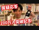 【YouTube200万人突破記念】ニコ生限定質疑応答