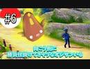 【ポケモンSS】シズとギョセン探しのガラル地方!PART5【シズ実況】