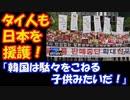 【海外の反応】 韓国の 日本ボイコットについて タイ人から 日本支持の 意見多数!