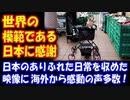 【海外の反応】 日本の 日常を 収めた 映像に 海外から 感動の声 「世界に模範を示してくれる 日本に感謝します」「生まれる国を間違えた…」