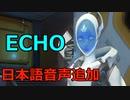 オーバーウォッチ エコー日本語音声