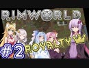 【Rimworld】貴族ゆかりが惑星脱出を目指す#2【VOICEROID実況】